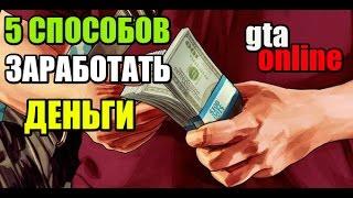 GTA Online - \