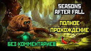 Seasons After Fall, Полное Прохождение Без Комментариев [PC,1080p,60FPS] ONE SHOT
