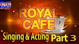 Singing & Acting | Gossip | Entertainment | Part 3 | Royal Cafe with Saira Siddiqui | HD Video