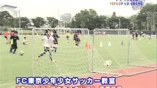 2012年 FC東京少年少女サッカー教室.