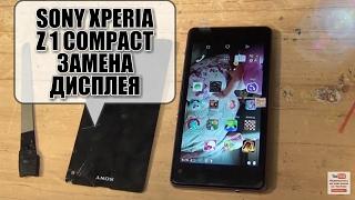 Sony Xperia Z1 Compact D5503 замена дисплея,ссылки в описании!!!
