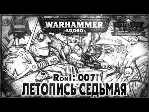 Летопись седьмая - Speciali Liber: Responsis on Interrogare [AofT] Warhammer 40000