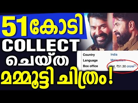 Mammootty Movie with 51 Crore Box Office Collection