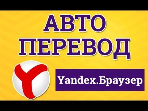 Автоматический перевод в яндекс браузере