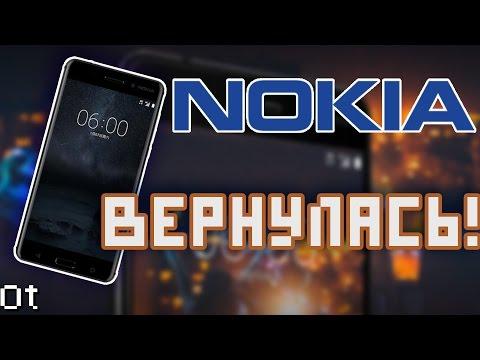 Всё о Nokia 6!  Новый смартфон от Нокии?