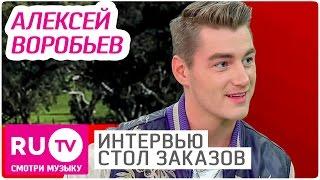 Алексей Воробьев   Интервью в  Столе заказов