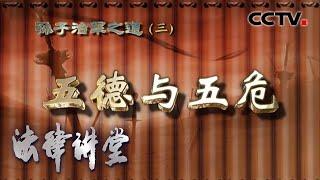 《法律讲堂(文史版)》 孙子治军之道(三)五德与五危 | CCTV社会与法