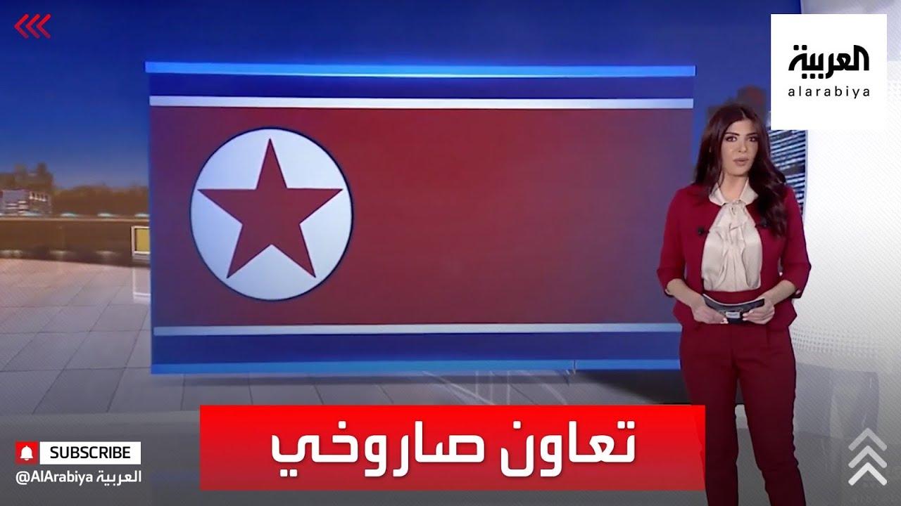 تعاون في صناعة الصواريخ الباليستية بين إيران وكوريا الشمالية