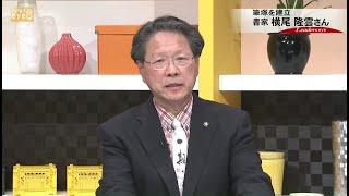 【リーダーズeye】筆塚を建立 書家・横尾隆雲さん