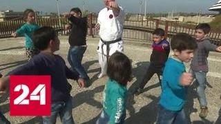 Российские борцы и фехтовальщики провели тренировки для сирийских детей - Россия 24