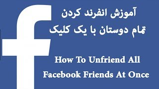 How to unfriend all your friends on facebook at once