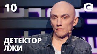 Детектор лжи 2021 – Выпуск 10 от 05.04.2021 | Сергей Кузьмичев