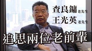 【劉夢熊】追思查良鏞和王光英兩位老前輩 2018-11-01《熊出沒注意》