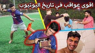 تحدي صندوق العقوبات في الملعب !! ( عقوبات حماسية لا يفوتكم الضحك !! )