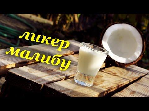 Ликер Малибу, домашний рецепт
