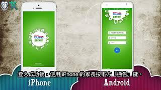 九龍塘學校(中學部)eClass Parent App 教學