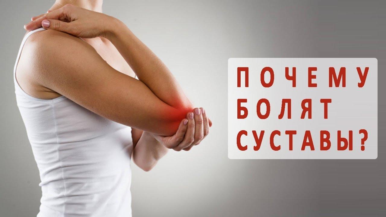 Что делать, если болят суставы