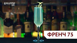 Алкогольный коктейль French 75. Рецепты коктейлей от Рецептор Бар