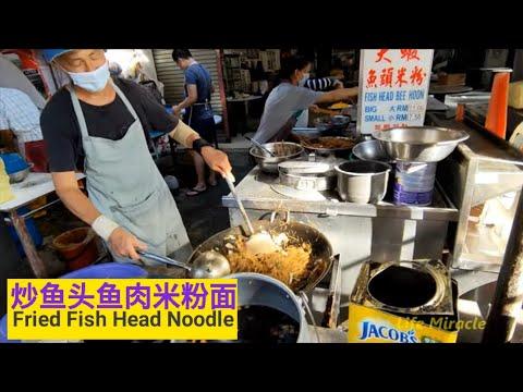槟城美食鱼头鱼肉炒米粉 Malaysia Penang Fish Head Meat Fried Bee Hoon Noodle