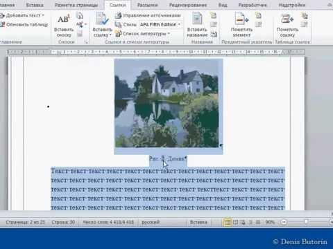 MSO.24 Ссылки на объекты в документе