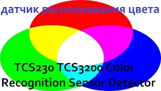Arduino датчик распознавания цвета TCS230 TCS3200 Color Recognition Sensor Detector Android(К плате Arduino подключаем датчик распознавания цвета