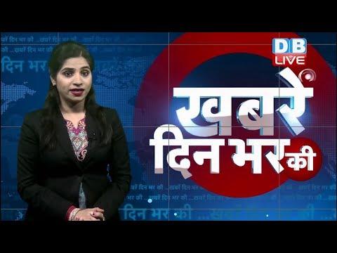 12 jan 2019 |दिनभर की बड़ी ख़बरें | Today's News Bulletin | Hindi News India |Top News | #DBLIVE