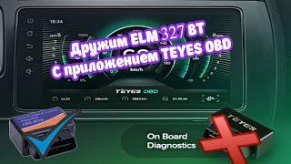 Teyes - Дружим ELM327 с Teyes OBD