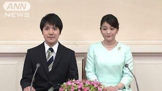 眞子さま 小室圭さん 婚約内定会見 ノーカット1(17/09/03) 小室圭 検索動画 9