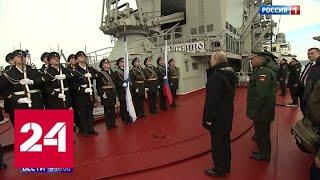 """Учения на Черном море: Путину показали удары """"Кинжалами"""" и новый авианосец - Россия 24"""