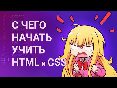 Как учить HTML и CSS, с чего начать. Бесплатный онлайн курс по HTML и CSS