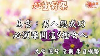 心靈舒果-馬雲:男人想成功,必須離開這9種女人!