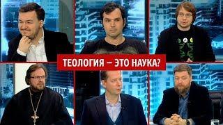 Теология — это наука? | Александр Панчин | Александр Соколов | Ивар Максутов | и другие