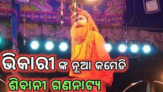 Bhikari New Comedy , Shibani Gananatya ,