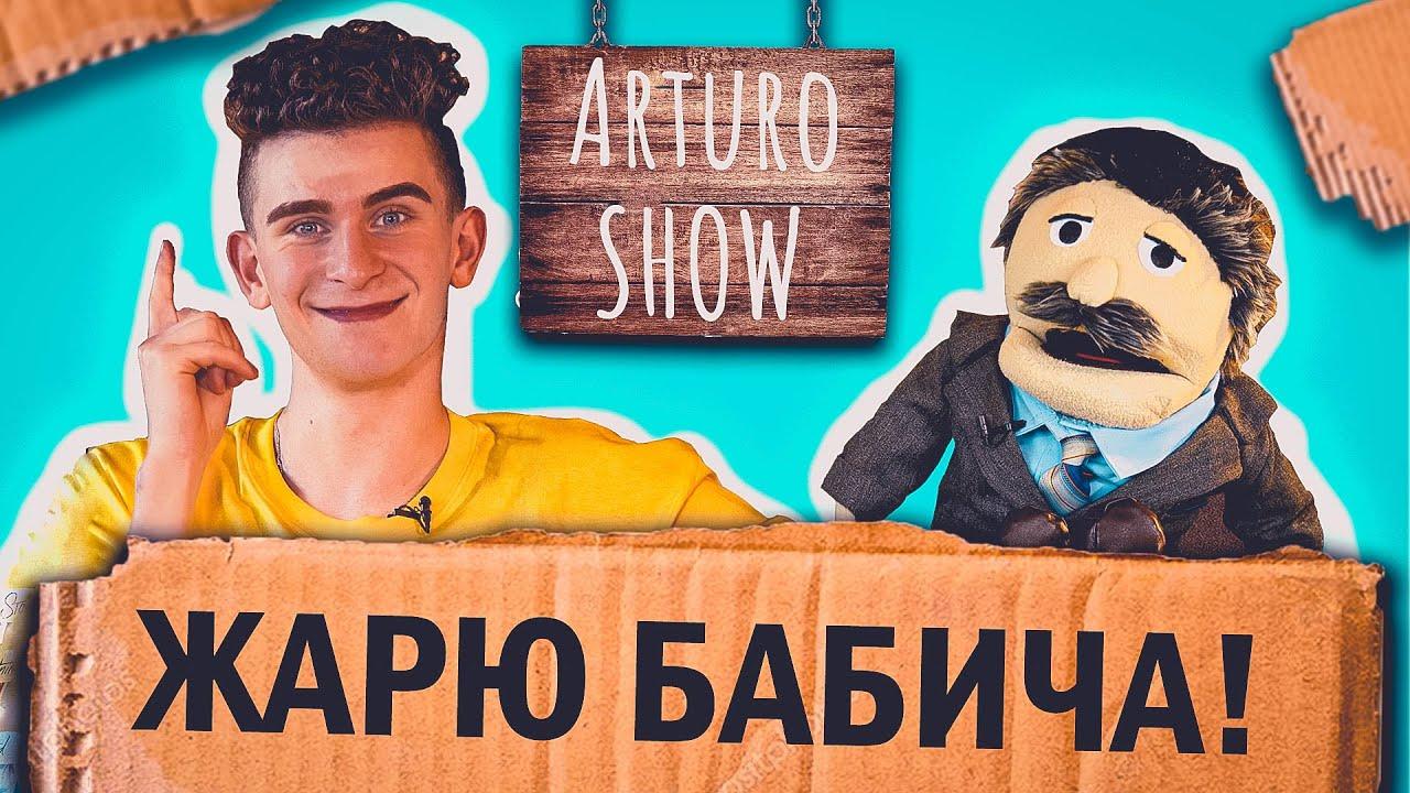 Артур Бабич - Отношения с Аней Покров, дружба с Милохиным, конфликт с мозгом   Arturo SHOW #5