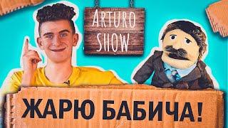Артур Бабич - Отношения с Аней Покров, дружба с Милохиным, конфликт с мозгом  Arturo SHOW 5