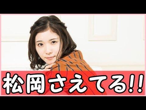 松岡茉優が彼氏がいるか確かめたい片思い中のリスナーにマン ...