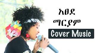 Atsede Mariam - Adwa | Gigi | Ethiopia Cover Music