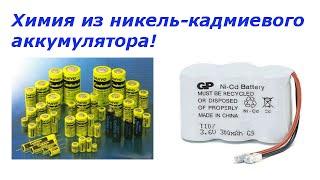 видео Химия аккумуляторов. Различия, преимущества и недостатки