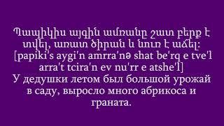 Проект «Учим армянский язык». Урок  68