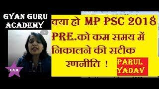 MP PSC PRE.2018 RANNEETI ! Gyan Guru Academy !