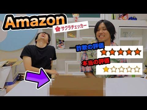 【注意喚起】Amazonで星5だけど業者抜いたら星1のやらせ商品がヤバすぎた