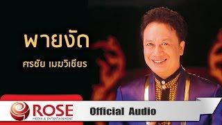 พายงัด - ศรชัย เมฆวิเชียร (Official Audio)