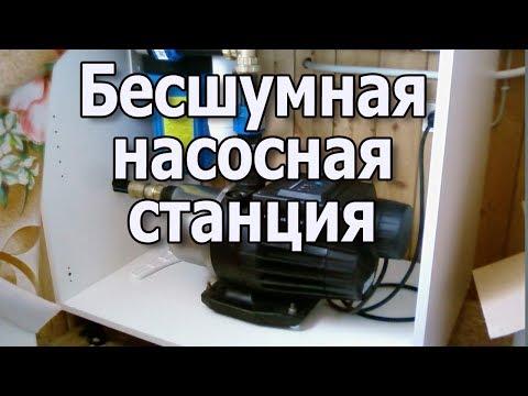 видео: Есть ли бесшумные насосные станции для установки на кухне под мойку