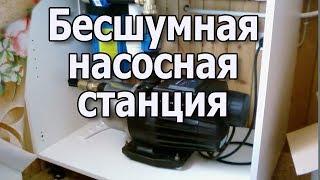 Есть ли бесшумные насосные станции для установки на кухне под мойку(Есть ли бесшумные насосные станции для установки на кухне под мойку. В видео показан один вариант, как это..., 2017-01-16T14:57:48.000Z)