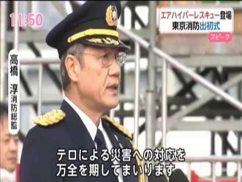 Pemadam Kebakaran Tokyo Jepang / New Year Fire Rescue Review Fire Department Tokyo Japan