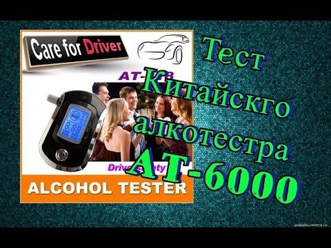 Алкотестер AT-6000 его Тест и проверка.