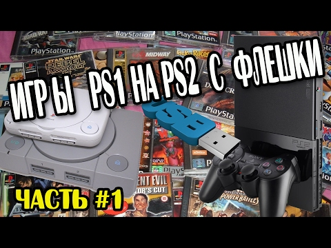 Запуск игр от PlayStation One на PlayStation 2 с флешки