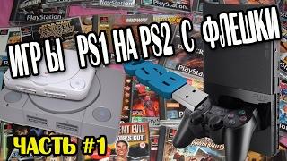 Запуск игр от PlayStation One на PlayStation 2 с флешки