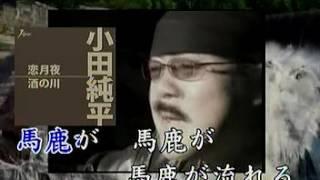 小田純平 - 酒の川