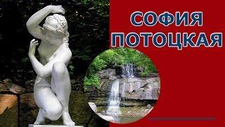 София Потоцкая(Это видео о Софии Потоцкой, на честь, которой в городе Умань был построен знаменитый парк, названный Софиевк..., 2016-12-16T19:41:35.000Z)